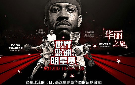 Allen Iverson en exhibition en Chine avec Jason Williams et Bone Collector