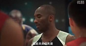 Vidéo : la publicité Nike de Kobe Bryant pour la Chine
